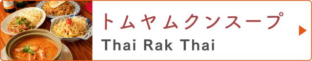 「トムヤムクンスープ」Thai Rak Thai