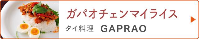 「ガパオチェンマイライス」タイ料理  GAPRAO