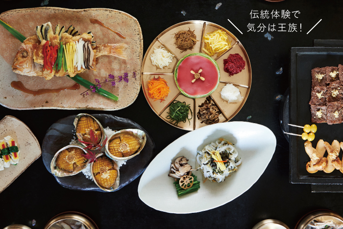 宮廷料理「伝統体験で気分は王族!」