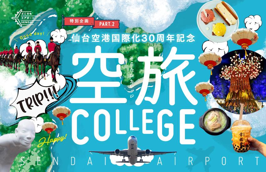 【特別企画 PART.2】仙台空港国際化30周年記念「空旅COLLEGE」