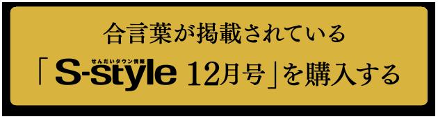 合言葉が掲載されている「S-style12月号」を購入する