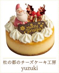 杜の都のチーズケーキ工房 yuzuki