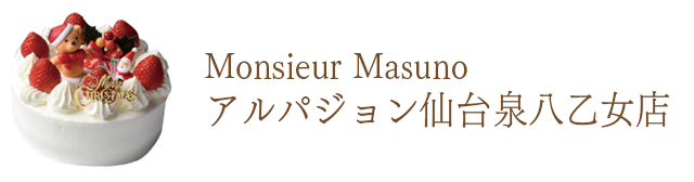 Monsieur Masuno アルパジョン仙台泉八乙女店