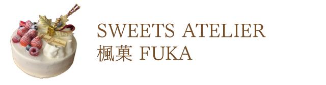 SWEETS ATELIER 楓菓 FUKA