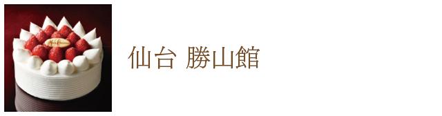 仙台 勝山館