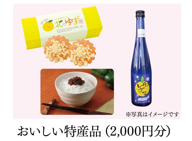 おいしい特産品(2,000円分)