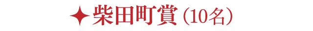 柴田町賞(10名)