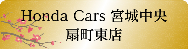 Honda Cars 宮城中央 扇町東店