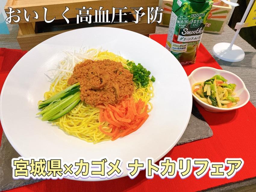 宮城県×カゴメ「ナトカリフェア」