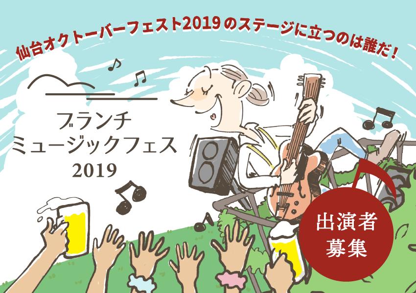 「仙台オクトーバーフェスト2019のステージに立つのは誰だ!」ブランチミュージックフェス2019【出演者募集】