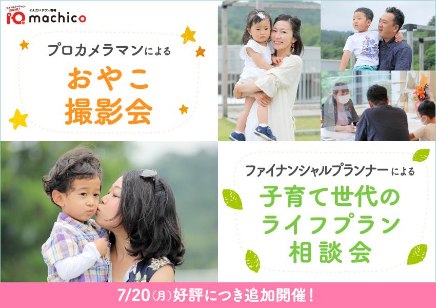 [せんだいタウン情報machico & ほけんのぜんぶ]「プロカメラマンによるおやこ撮影会」「FPによる子育て世代のライフプラン相談会」参加者募集!1日20組様限定 相談のみも歓迎!