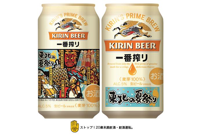 キリン一番搾り 夏祭りデザイン缶