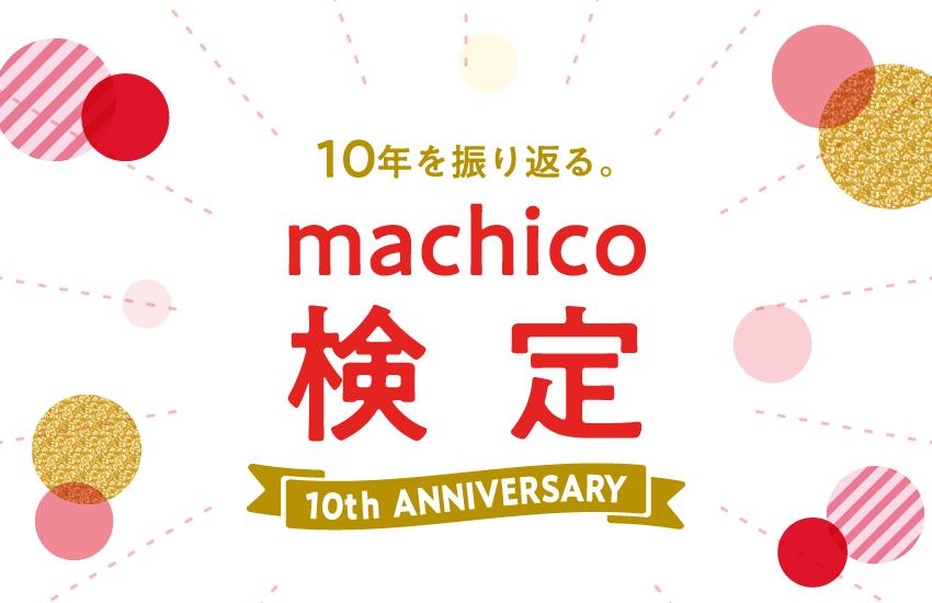 10年を振り返る。machico検定