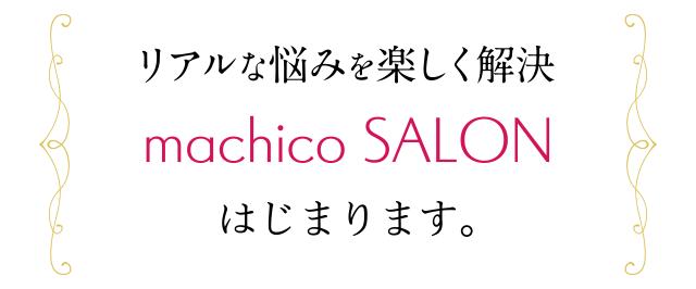 リアルな悩みを楽しく解決『machico SALON』はじまります。