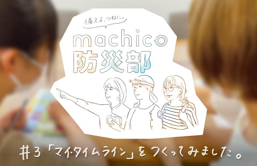 machico防災部 マイ・タイムラインをつくってみました。