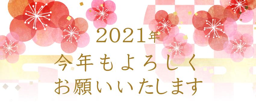 2021年 今年もよろしくお願いいたします