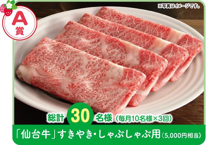 【A賞】「仙台牛」すきやき・しゃぶしゃぶ用(5,000円相当)