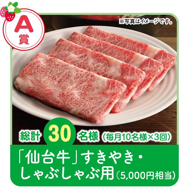 【A賞「仙台牛」すきやき・しゃぶしゃぶ用(5,000円相当