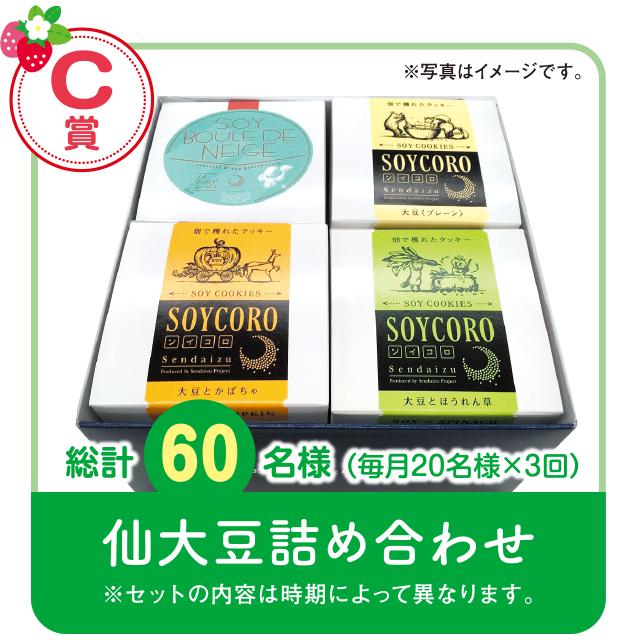 【C賞】仙大豆詰め合わせ