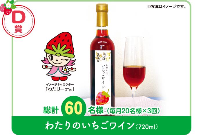 【D賞】わたりのいちごワイン(720ml)