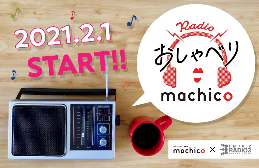 machico×ラジオ3 コラボ企画
