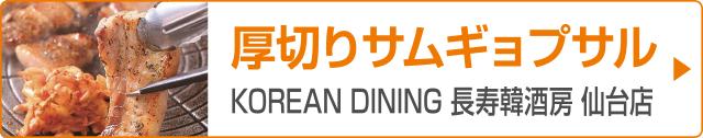 隠れ菴 忍家 BiVi仙台東口店/KOREAN DINING 長寿韓酒房 仙台店