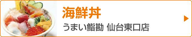 海鮮丼/うまい鮨勘 仙台東口店