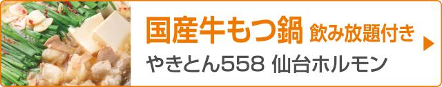 国産牛もつ鍋 飲み放題付き/やきとん558 仙台ホルモン