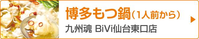 博多もつ鍋(1人前から)/九州魂 BiVi仙台東口店