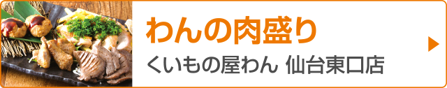 わんの肉盛り/くいもの屋わん 仙台東口店