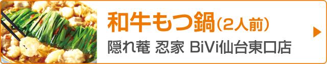 和牛もつ鍋(2人前)/隠れ菴 忍家 BiVi仙台東口店