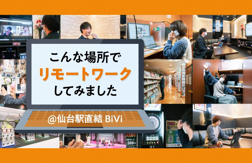 こんな場所でリモートワークしてみました@仙台駅直結 BiVi