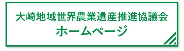 大崎地域世界農業遺産推進協議会ホームページ