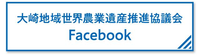 大崎地域世界農業遺産推進協議会Facebook