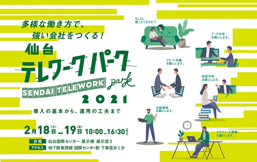 多様な働き方で、強い社会をつくる!「仙台テレワークパーク2021 ~導入の基本から、運用の工夫まで~」