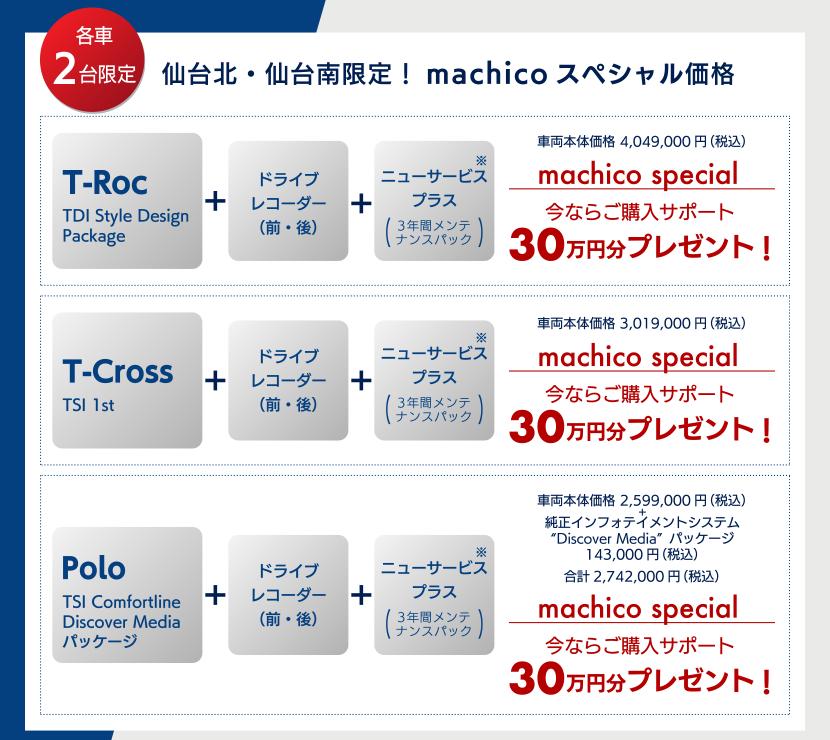 【各車2台限定】仙台北・仙台南限定!machicoスペシャル価格