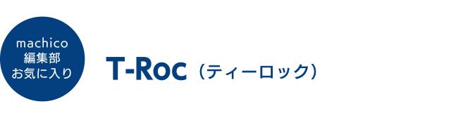 [machico編集部お気に入り]T-Roc(ティーロック)