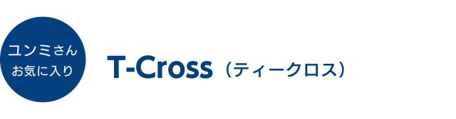 [ユンミさんお気に入り]T-Cross(ティークロス)