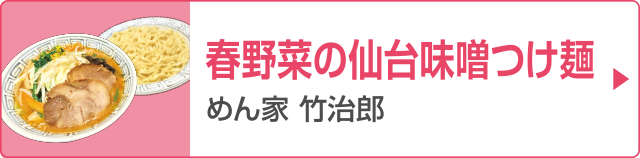 「春野菜の仙台味噌つけ麺」めん家 竹治郎