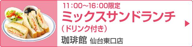 「[11:00〜16:00限定]ミックスサンドランチ(ドリンク付き)」珈琲館 仙台東口店