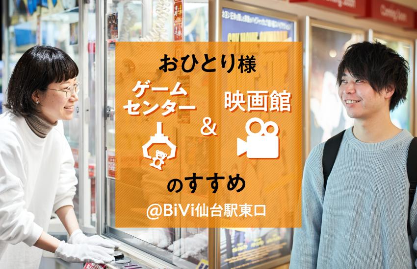 おひとり様ゲームセンター&映画館のすすめ@BiVi仙台駅東口