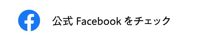 公式Facebookをチェック