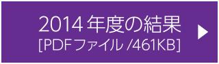 2014年度の結果[PDFファイル/461KB] ▶