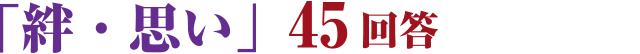 「絆・思い」45回答