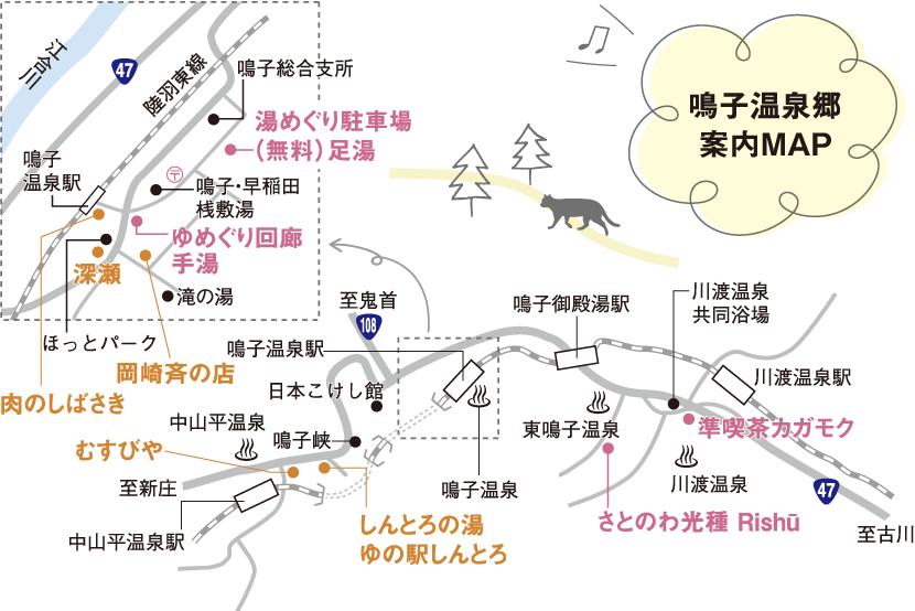 鳴子温泉郷案内MAP