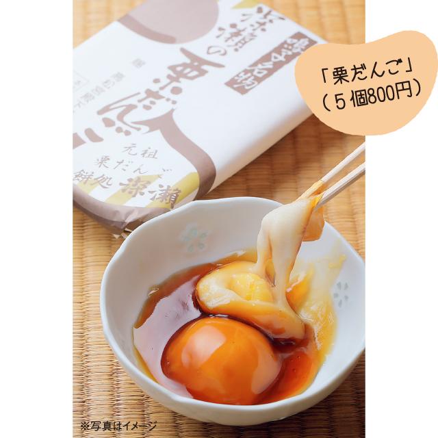 「栗だんご」(5個800円)