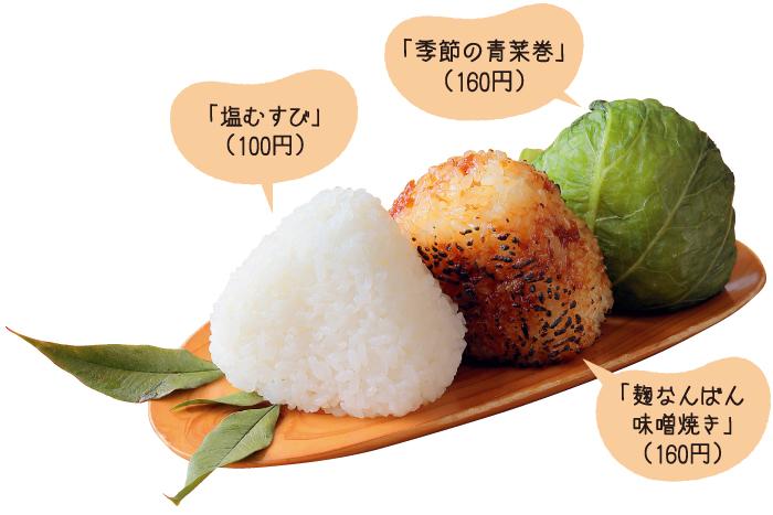 「季節の青菜巻」(160円)、「麹なんばん味噌焼き」(160円)、「塩むすび」(100円)