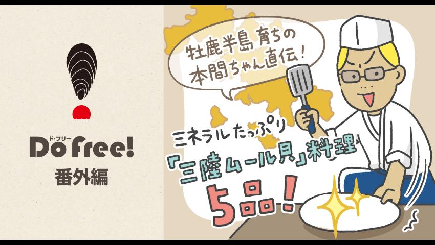 【DoFree番外編】牡鹿半島育ちの本間ちゃん直伝!ミネラルたっぷり「三陸ムール貝」料理5品