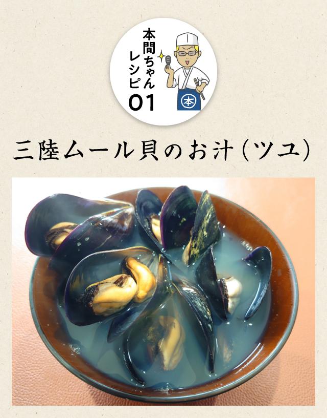 【本間ちゃんレシピ01】三陸ムール貝のお汁(ツユ)