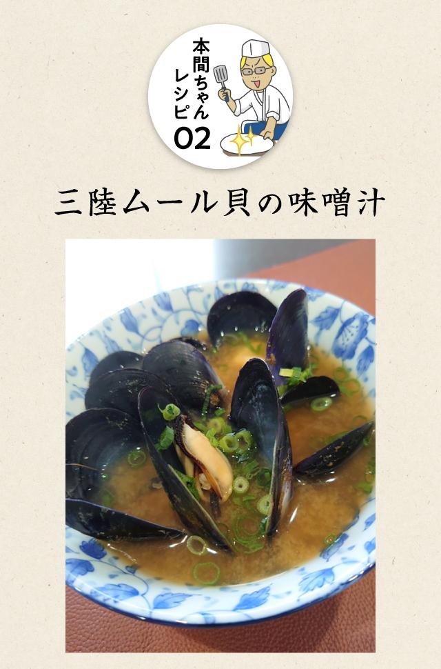 【本間ちゃんレシピ02】三陸ムール貝の味噌汁